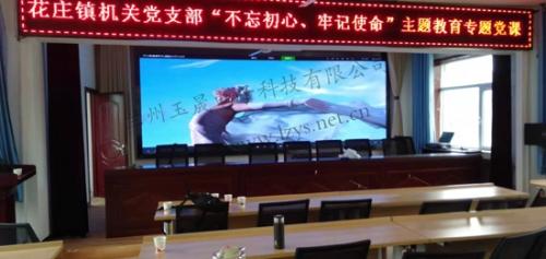 海石湾花庄镇政府室内P2.5全彩LED显示屏完工